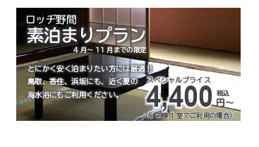 素泊まりプラン 期間4月~11月まで 1泊3,480円税込 とにかく安く泊まりたい方には最適!! 鳥取、香住、浜坂にも近く夏の海水浴にもご利用ください