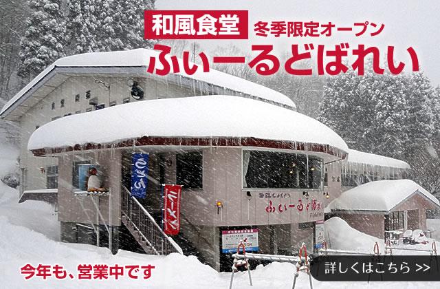 和風食堂ふぃーるどばれい、今冬もオープン