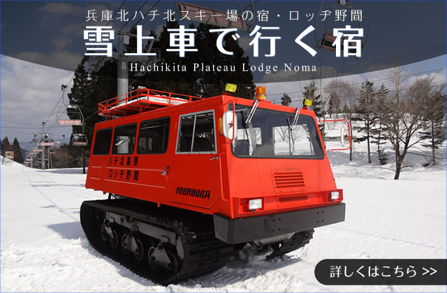 雪上車で行く宿・ロッヂ野間